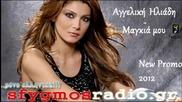Превод -2012 - Magkia Mou- Cd Rip - Aggeliki Iliadi - Hq -new Promo Song