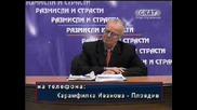 Проф. Вучков - Страхотен Мъж