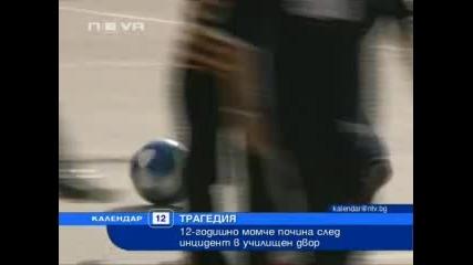 12 годишно момче почина във Варна ; ( ...