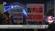 Корупционният скандал в турското правителство се разраства