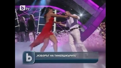 Джъстин Бийбър и Селена Гомез по Б Т В новините ( за наградите Teen Choice )