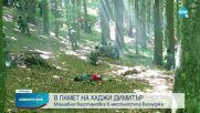 153 години от гибелта на Хаджи Димитър и неговата чета