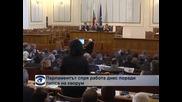 Парламентът спря работа поради липса на кворум