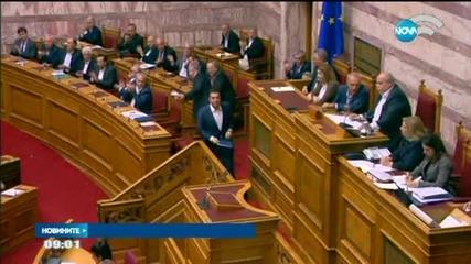 Гръцкият парламент даде вот на доверие на правителство на Ципрас