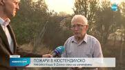 Кметът на Долно село: Ситуацията е тревожна, огънят все още тлее на няколко места