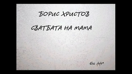 Сватбата на мама - Борис Христов