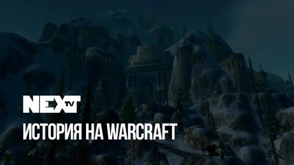 NEXTTV 055: Историята на WarCraft: Част 6