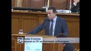 Започнаха дебатите по декларацията за национално съгласие на БСП
