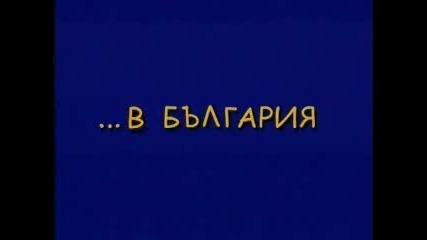 Българи и европейци