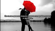 Когато се влюбиш § 14 §