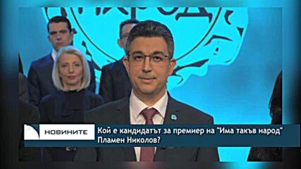 """Кой е кандидатът за премиер на """"Има такъв народ"""" Пламен Николов?"""