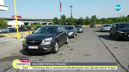 """Интензивен трафик на """"Дунав мост"""" при Русе"""