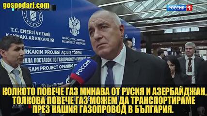 Осмяха Бойко Борисов В Руско Предаване
