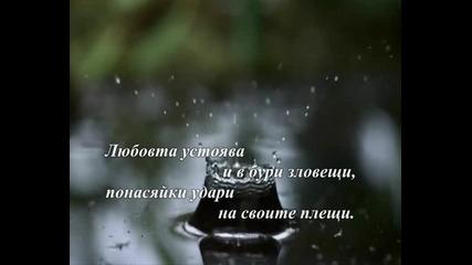 Любовта...
