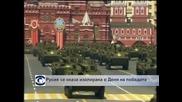 Русия прави парад за Деня на победата, супермодерен танк закъса на Червения площад в Москва