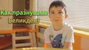 Децата коментират... Как празнуваме Великден?! :)