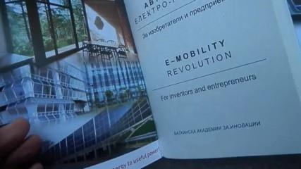 Георги Тончев George Tonchev Автомобилната революция Е Moility revolution 2017 book Balkan Academi o