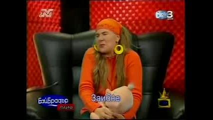 Бай Брадър - Зара