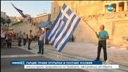 Атина се съгласи с всички искания на кредиторите