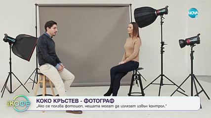 """Коко Кръстев - фотограф - За работата си с Лили Иванова - """"На кафе"""" (15.01.2020)"""