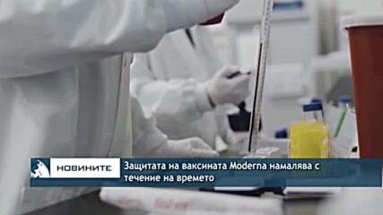 Защитата на ваксината Moderna намалява с течение на времето