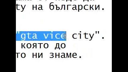 От къде да си изтеглите gta Vice City на български