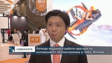 Летящи технологии и роботи-аватари на изложението за електроника в Чиба