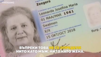 Случаят Зайгерс и полово неутралният паспорт в Холандия