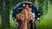 Trayanka - Slava Slava
