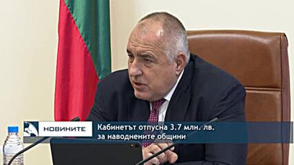 Кабинетът отпусна 3.7 млн. лв. за наводнените общини