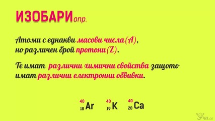 Химия 9 клас - Строеж на атома. Атомно ядро.