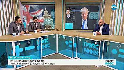 BYE, ЕВРОПЕЙСКИ СЪЮЗ! Англия се готви да напусне на 31 януари