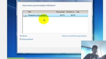Как да си инсталираме Windows 7 32/64 бита.