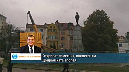 Красимир Каракачанов за новия паметник, посветен на Дойранската епопея