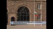 Спряха дейността на фирмата, снабдяваща с храна парламента