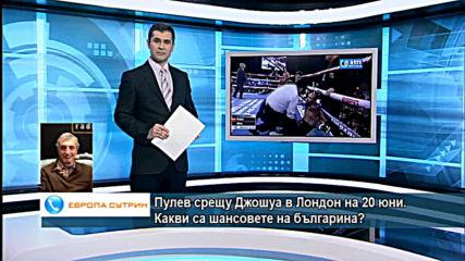 Пулев срещу Джошуа в Лондон: Какви са шансовете на българина?