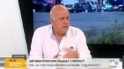 Автоинструктор: Ние не сме корумпирани, а жертви на корупцията