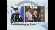 Отец Николай: Само вярата може да преобърне човек към по-добро