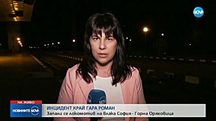 Запали се локомотивът на влака от София за Горна Оряховица