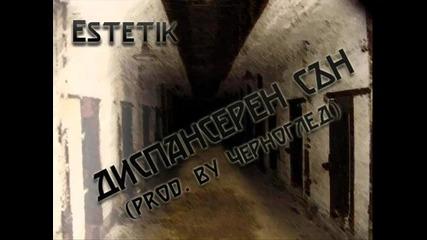 Estetik - Диспансерен Сън (prod. by Chernogled)