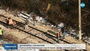 Локомотив на пътнически влак дерайлира в Искърското дефиле (ВИДЕО+СНИМКИ)