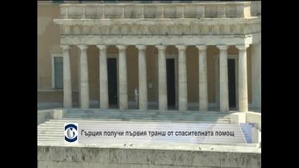 Гърция получава първия транш от спасителната помощ още днес