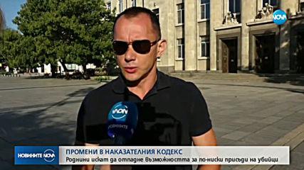 Новините на NOVA (20.08.2019 - следобедна емисия)