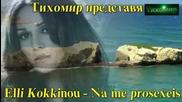 _bg_ Ели Кокину - Да ме пазиш Elli Kokkinou - Na me prosexeis