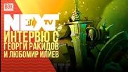 NEXTTV 023: Гости: Интервю с Георги Ракидов и Любомир Илиев