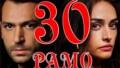 Рамо Епизод 30 Бг суб. Част 1