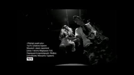 Tus ft Eleanna Azouki - Horepse moro mou - Official Video Clip