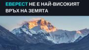 Еверест не е най-високият връх на Земята