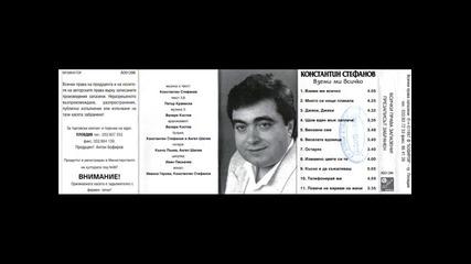 Konstantin Stefanov (slaninkata) - poveche ne vqrvam v jenite az (1997)