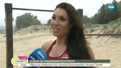 Идеи за тренировки на открито от Златка Димитрова и Кирил Танев